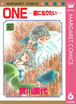 ONE─愛になりたい─ 6-電子書籍