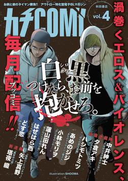 カチCOMI vol.4-電子書籍