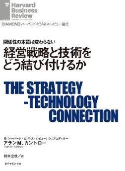 経営戦略と技術をどう結び付けるか-電子書籍