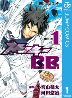 スモーキーB.B. 1-電子書籍