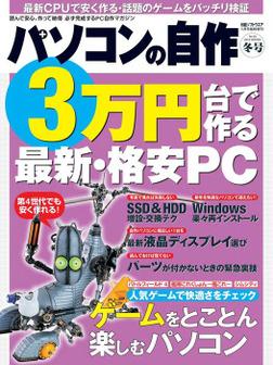 パソコンの自作 2013年冬号-電子書籍