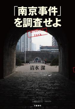 「南京事件」を調査せよ-電子書籍