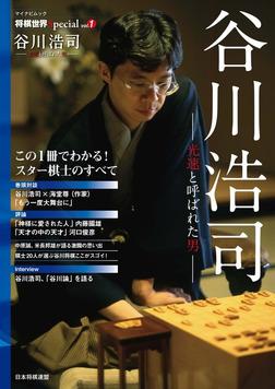 将棋世界Special「谷川浩司」-電子書籍