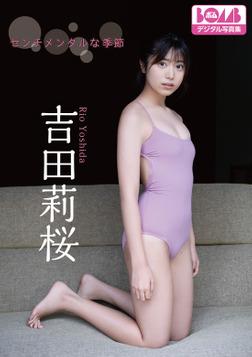 吉田莉桜『センチメンタルな季節』BOMBデジタル写真集-電子書籍