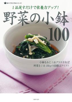 野菜の小鉢100-電子書籍