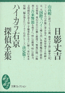 ハイカラ右京探偵全集-電子書籍