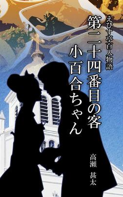 えびす亭百人物語 第二十四番目の客 小百合ちゃん-電子書籍