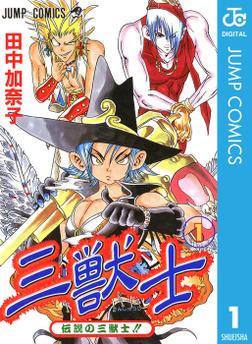 三獣士 1-電子書籍