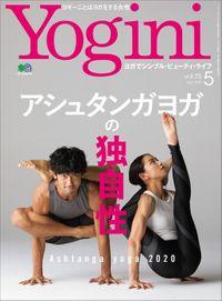 Yogini 2020年5月号 Vol.75