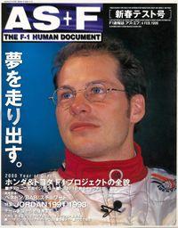 AS+F(アズエフ)1999 新春テスト号