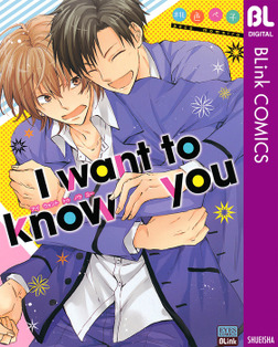 I want to know you-電子書籍