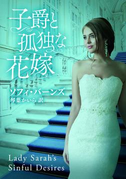 子爵と孤独な花嫁-電子書籍