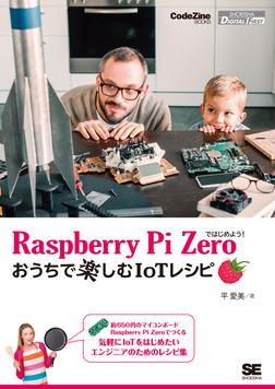 Raspberry Pi Zeroではじめよう!おうちで楽しむIoTレシピ-電子書籍