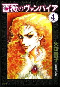 薔薇のヴァンパイア(分冊版) 【第4話】