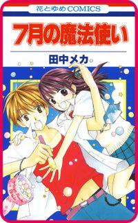 【プチララ】7月の魔法使い story01