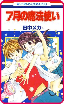 【プチララ】7月の魔法使い story01-電子書籍