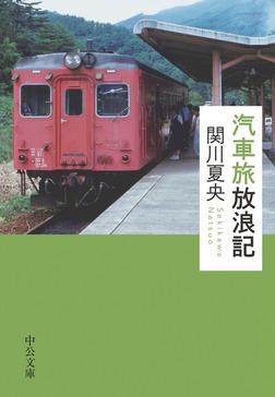 汽車旅放浪記-電子書籍