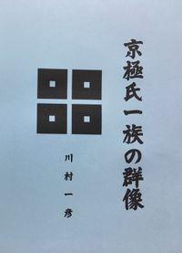 京極氏一族の群像