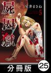 屍囚獄(ししゅうごく) 【分冊版】25