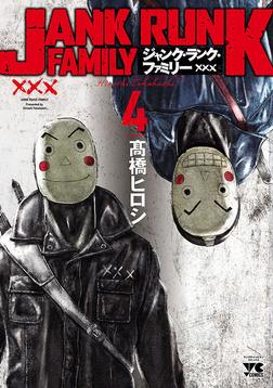 ジャンク・ランク・ファミリー 4-電子書籍