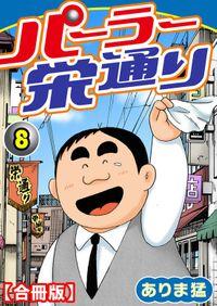 パーラー栄通り【合冊版】(8)
