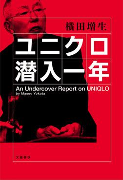 ユニクロ潜入一年-電子書籍