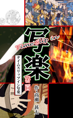 Time Slip in 写楽 第二回-電子書籍