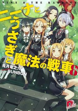 ニーナとうさぎと魔法の戦車 8-電子書籍
