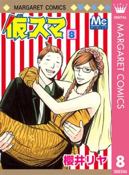 仮スマ 8-電子書籍