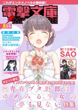 電撃文庫MAGAZINE 2019年8月号-電子書籍