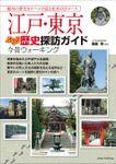 江戸・東京 ぶらり歴史探訪ガイド 今昔ウォーキング