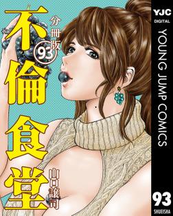 不倫食堂 分冊版 93-電子書籍