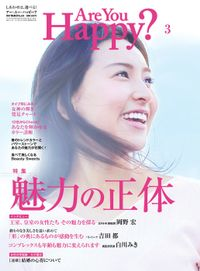 Are You Happy? (アーユーハッピー) 2017年 3月号
