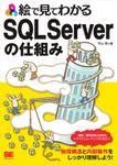 絵で見てわかるSQL Serverの仕組み
