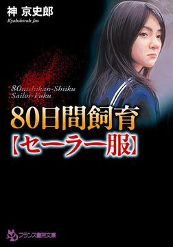 80日間飼育【セーラー服】-電子書籍
