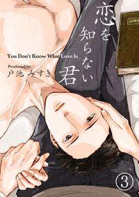 恋を知らない君(3)