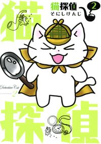 猫探偵 2