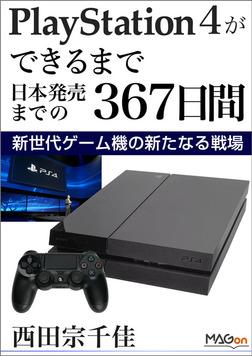 PlayStation 4ができるまで -日本発売までの367日間- 新世代ゲーム機の新たなる戦場-電子書籍