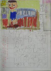 TALKEN絵日記23冊目