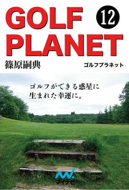 ゴルフプラネット 第12巻 ゴルファーによるゴルファーのためのゴルフが好きになる物語-電子書籍