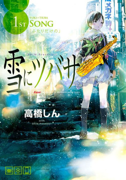 雪にツバサ(1)-電子書籍