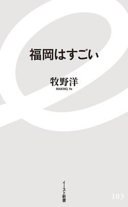 福岡はすごい-電子書籍