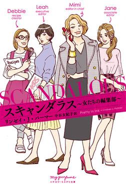 スキャンダラス―女たちの編集部―-電子書籍