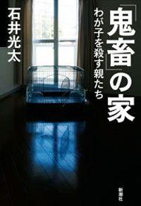 「鬼畜」の家―わが子を殺す親たち―