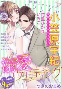 禁断Loversロマンチカ溺愛ウエディング Vol.037