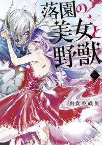 落園の美女と野獣(4)
