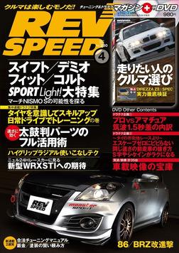 REV SPEED 2014年4月号-電子書籍