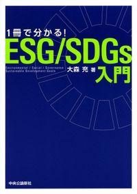 1冊で分かる! ESG/SDGs入門(中央公論新社)
