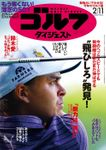 週刊ゴルフダイジェスト 2020/2/11号