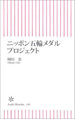 ニッポン五輪メダルプロジェクト-電子書籍